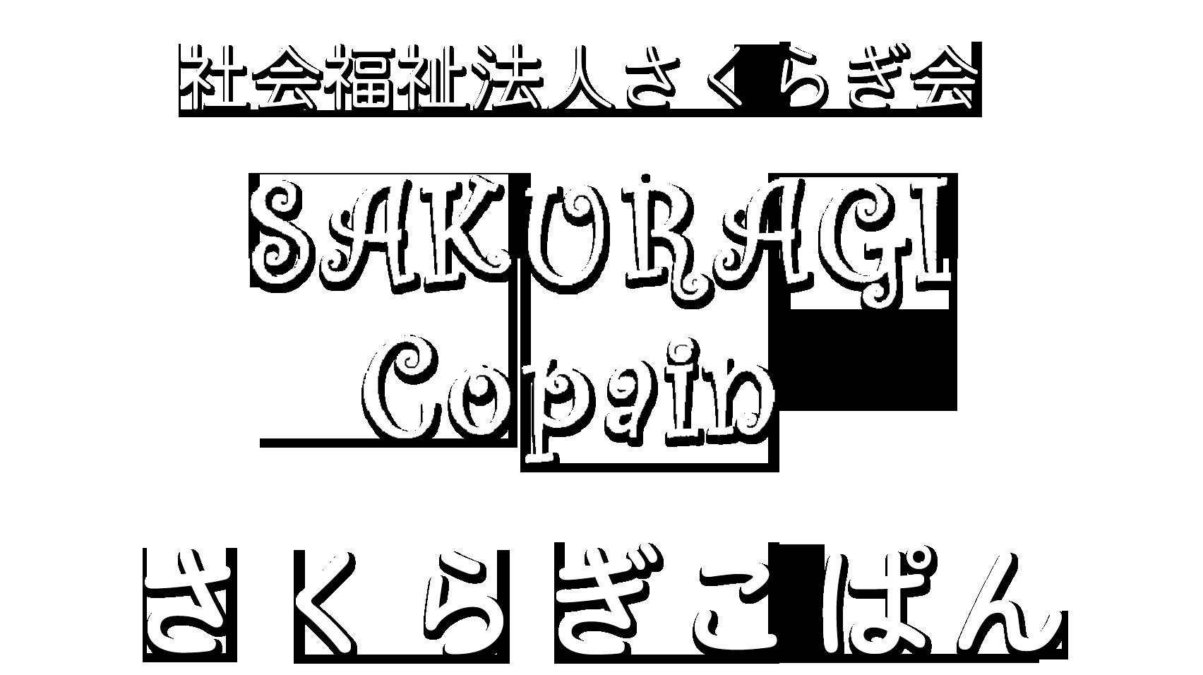 さくらぎこぱん-認可保育園 東京-日の出町 入園児募集と求人・見学も